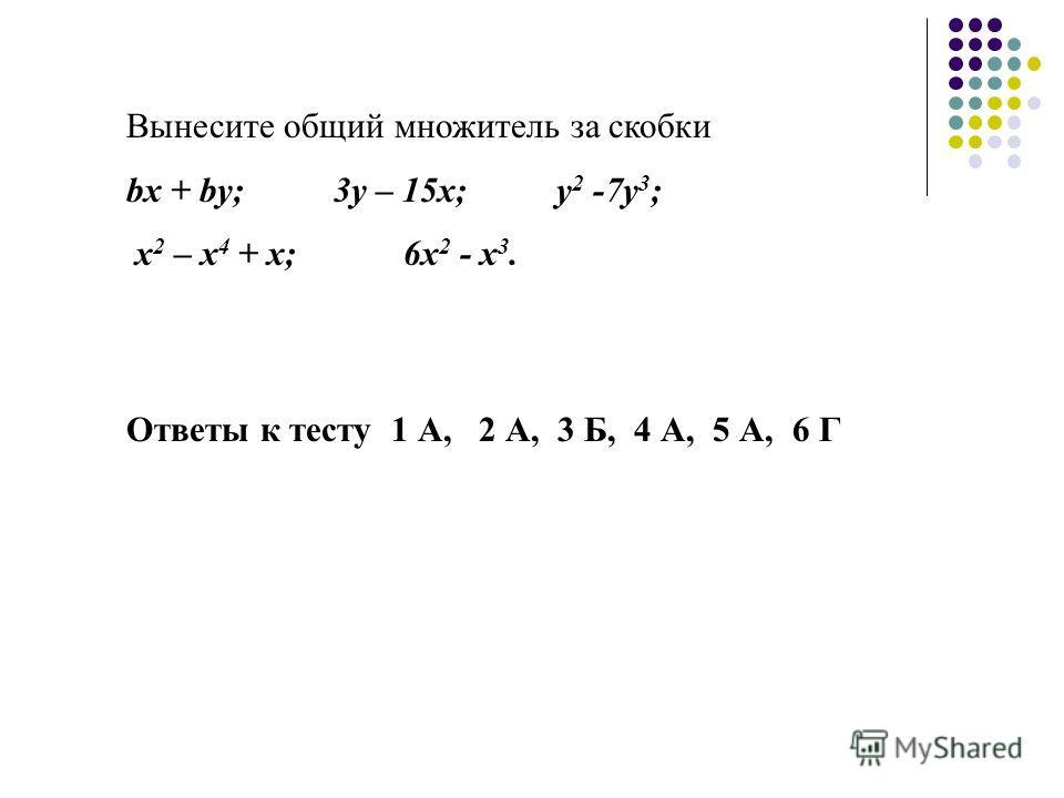 Тест 1. Упростите выражение 25 – (а -10). А. 15 – a Б 15 + а В 35 – а Г. 35 + а 2. Раскройте скобки и упростите – ( 6 – х ) + ( 2 + 3х). А. 4х – 4. Б 2х – 4. В. 8 + 2х. Г. 0. 3. Упростите выражение 0,8а – 0,3(а – 22) и вычислите его значение при а =