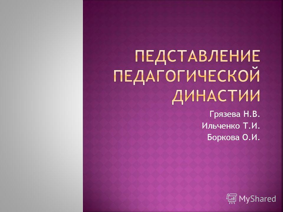 Грязева Н.В. Ильченко Т.И. Боркова О.И.