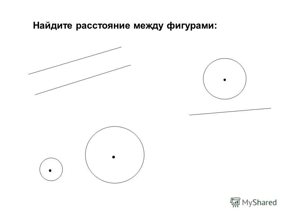 Найдите расстояние между фигурами: