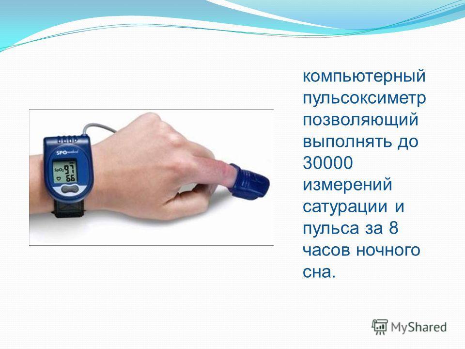 компьютерный пульсоксиметр позволяющий выполнять до 30000 измерений сатурации и пульса за 8 часов ночного сна.