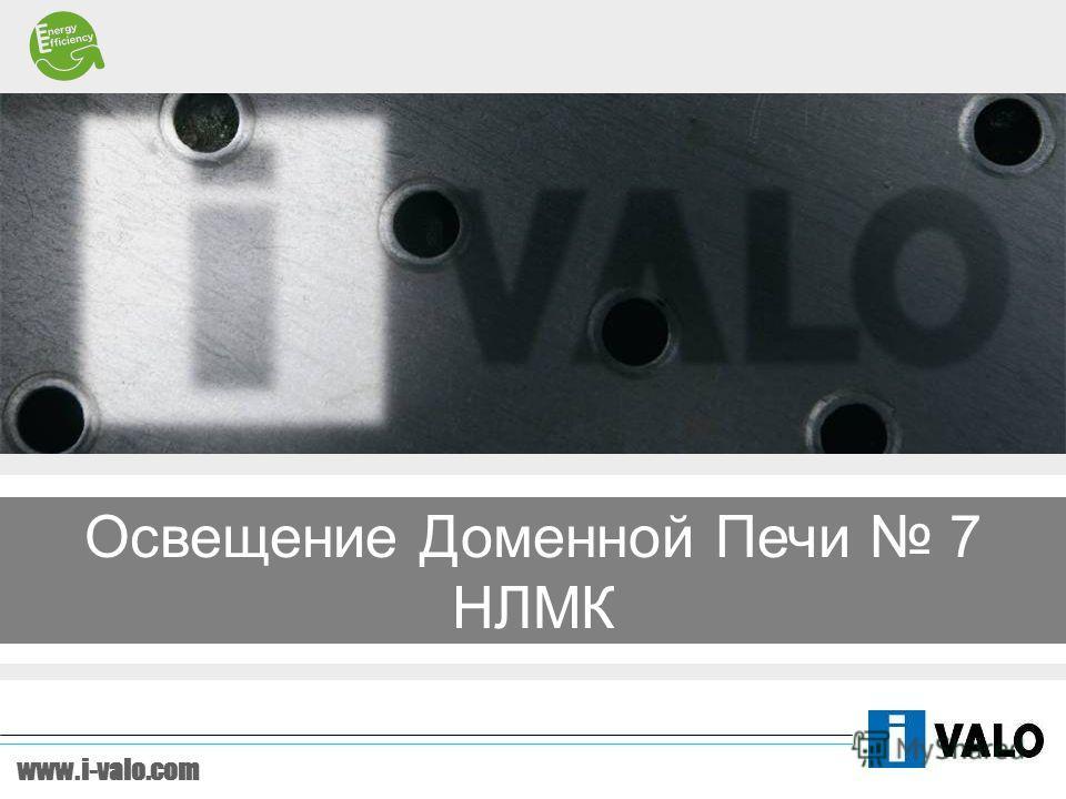 www.i-valo.com Освещение Доменной Печи 7 НЛМК