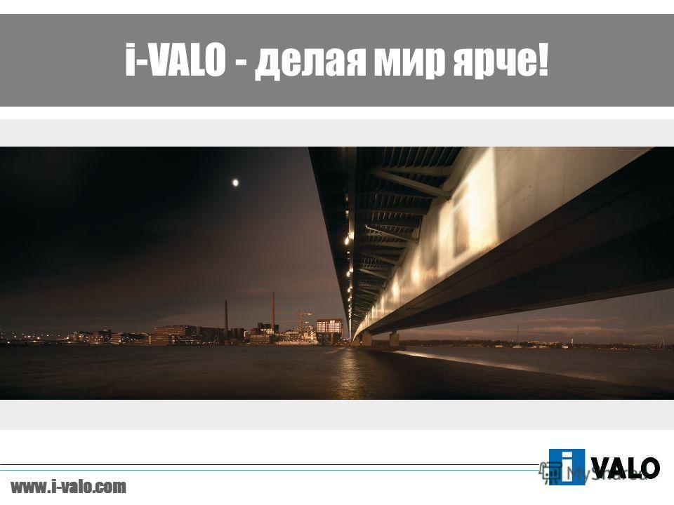 www.i-valo.com i-VALO - делая мир ярче!