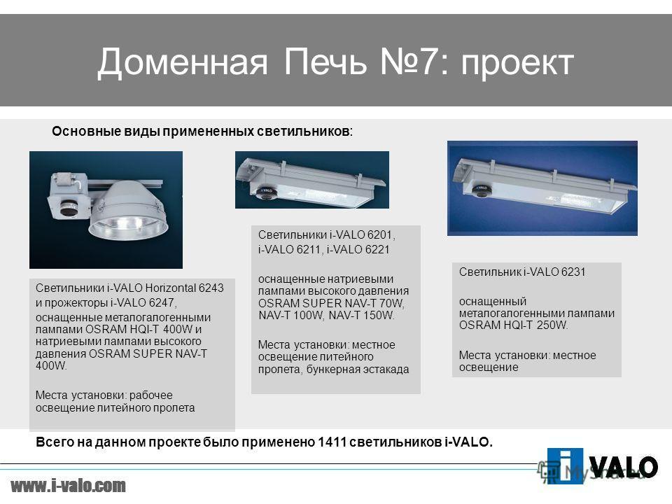www.i-valo.com Доменная Печь 7: проект Всего на данном проекте было применено 1411 светильников i-VALO. Светильники i-VALO Horizontal 6243 и прожекторы i-VALO 6247, оснащенные металогалогенными лампами OSRAM HQI-T 400W и натриевыми лампами высокого д