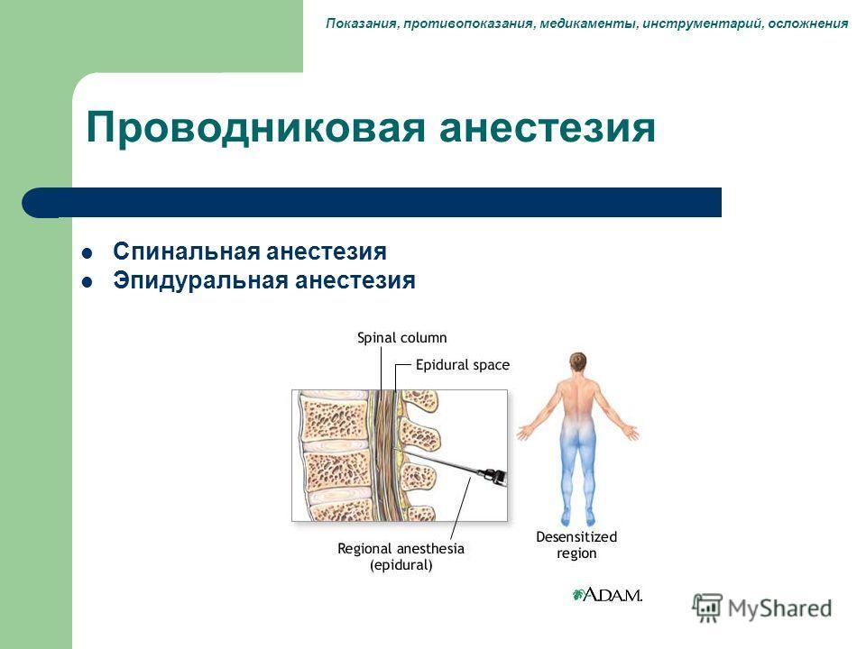 Проводниковая анестезия Спинальная анестезия Эпидуральная анестезия Показания, противопоказания, медикаменты, инструментарий, осложнения ФИЛЬМ