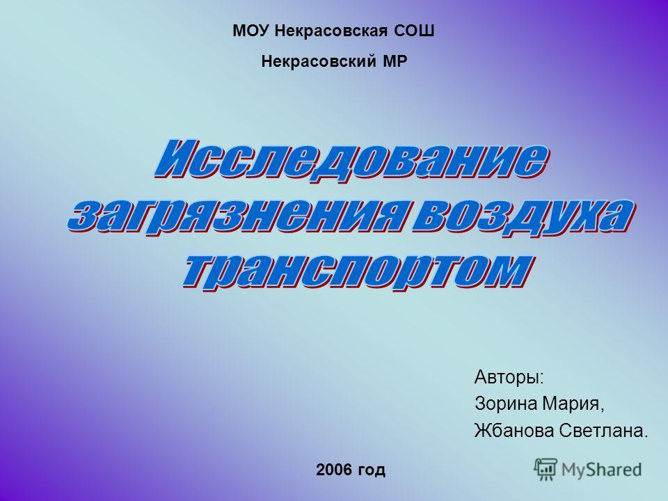 Авторы: Зорина Мария, Жбанова Светлана. МОУ Некрасовская СОШ Некрасовский МР 2006 год