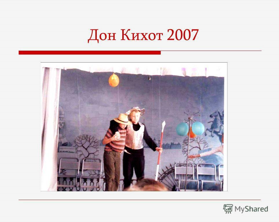 Дон Кихот 2007