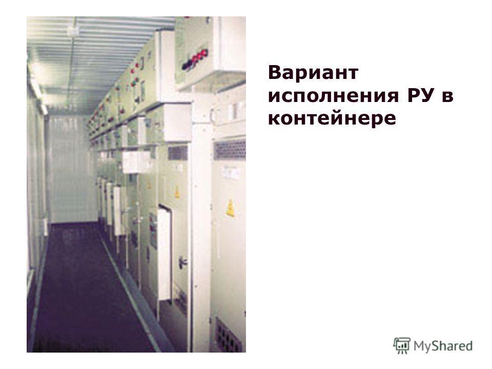 Вариант исполнения РУ в контейнере