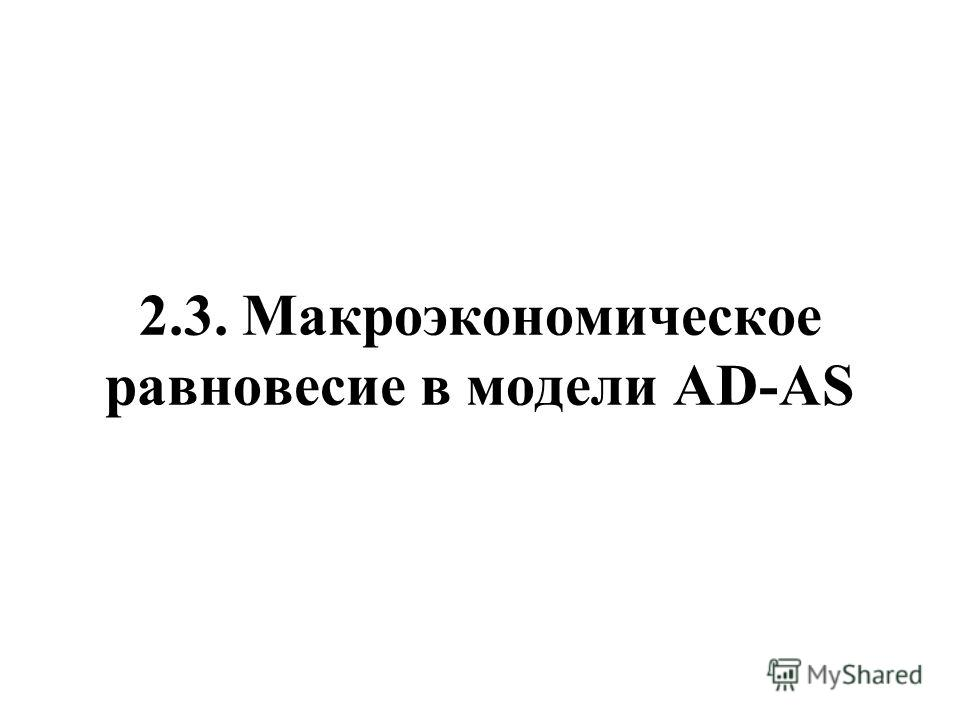 2.3. Макроэкономическое равновесие в модели AD-AS
