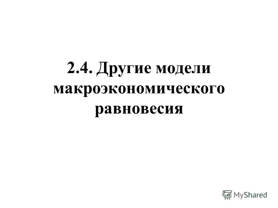 2.4. Другие модели макроэкономического равновесия