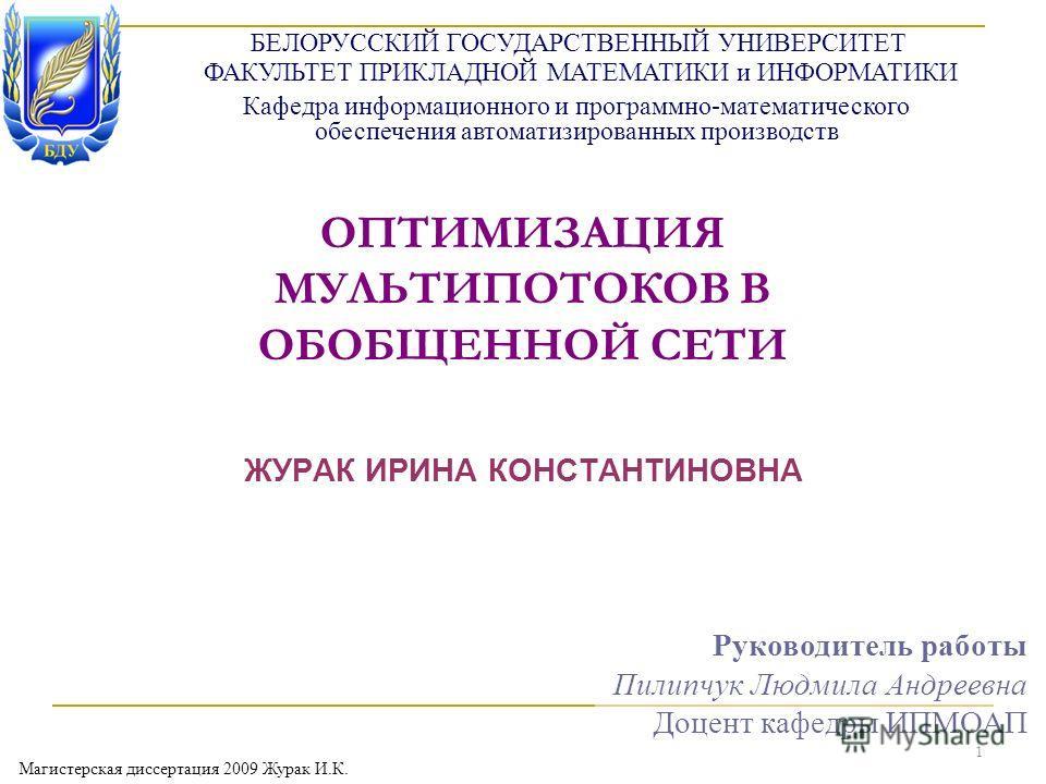 Магистерская диссертация по математике 3592