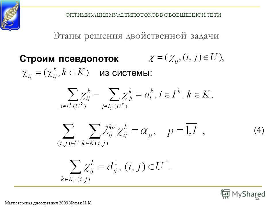 Магистерская диссертация 2009 Журак И.К. 12 Строим псевдопоток из системы: Этапы решения двойственной задачи (4) ОПТИМИЗАЦИЯ МУЛЬТИПОТОКОВ В ОБОБЩЕННОЙ СЕТИ