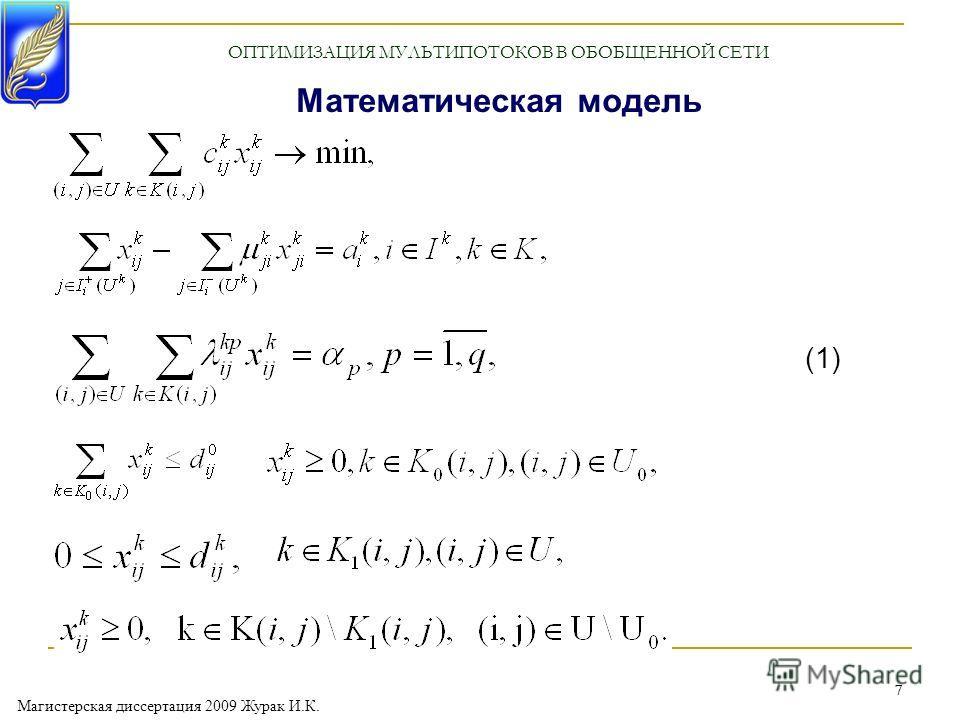 Магистерская диссертация 2009 Журак И.К. 7 77 ОПТИМИЗАЦИЯ МУЛЬТИПОТОКОВ В ОБОБЩЕННОЙ СЕТИ Математическая модель (1)