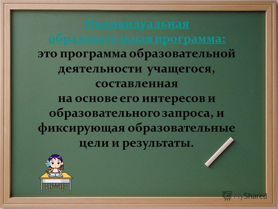 Индивидуальная образовательная программа: это программа образовательной деятельности учащегося, составленная на основе его интересов и образовательного запроса, и фиксирующая образовательные цели и результаты.
