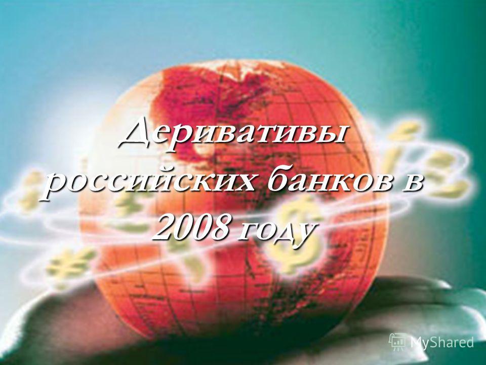 Деривативы российских банков в 2008 году