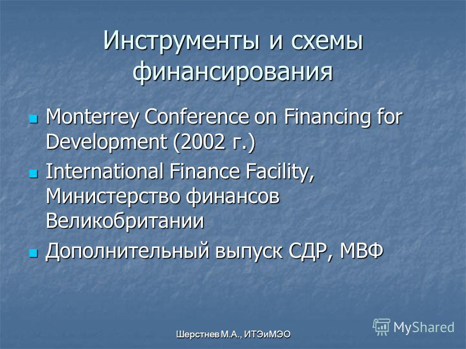 Шерстнев М.А., ИТЭиМЭО Инструменты и схемы финансирования Monterrey Conference on Financing for Development (2002 г.) Monterrey Conference on Financing for Development (2002 г.) International Finance Facility, Министерство финансов Великобритании Int