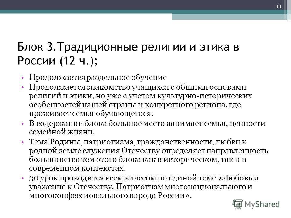 Блок 3.Традиционные религии и этика в России (12 ч.); Продолжается раздельное обучение Продолжается знакомство учащихся с общими основами религий и этики, но уже с учетом культурно-исторических особенностей нашей страны и конкретного региона, где про