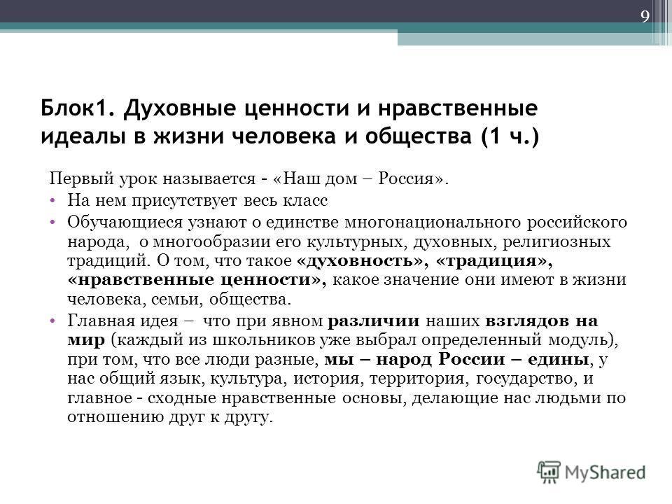 Блок1. Духовные ценности и нравственные идеалы в жизни человека и общества (1 ч.) Первый урок называется - «Наш дом – Россия». На нем присутствует весь класс Обучающиеся узнают о единстве многонационального российского народа, о многообразии его куль