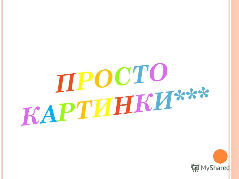 ПРОСТО КАРТИНКИ***