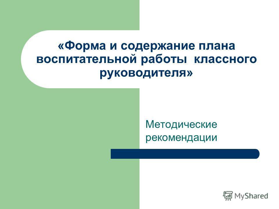 «Форма и содержание плана воспитательной работы классного руководителя» Методические рекомендации
