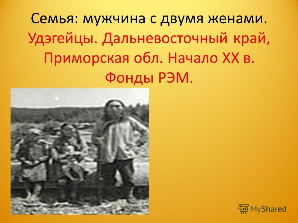 Семья: мужчина с двумя женами. Удэгейцы. Дальневосточный край, Приморская обл. Начало XX в. Фонды РЭМ.