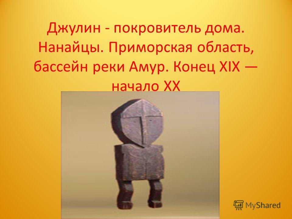 Джулин - покровитель дома. Нанайцы. Приморская область, бассейн реки Амур. Конец XIX начало XX