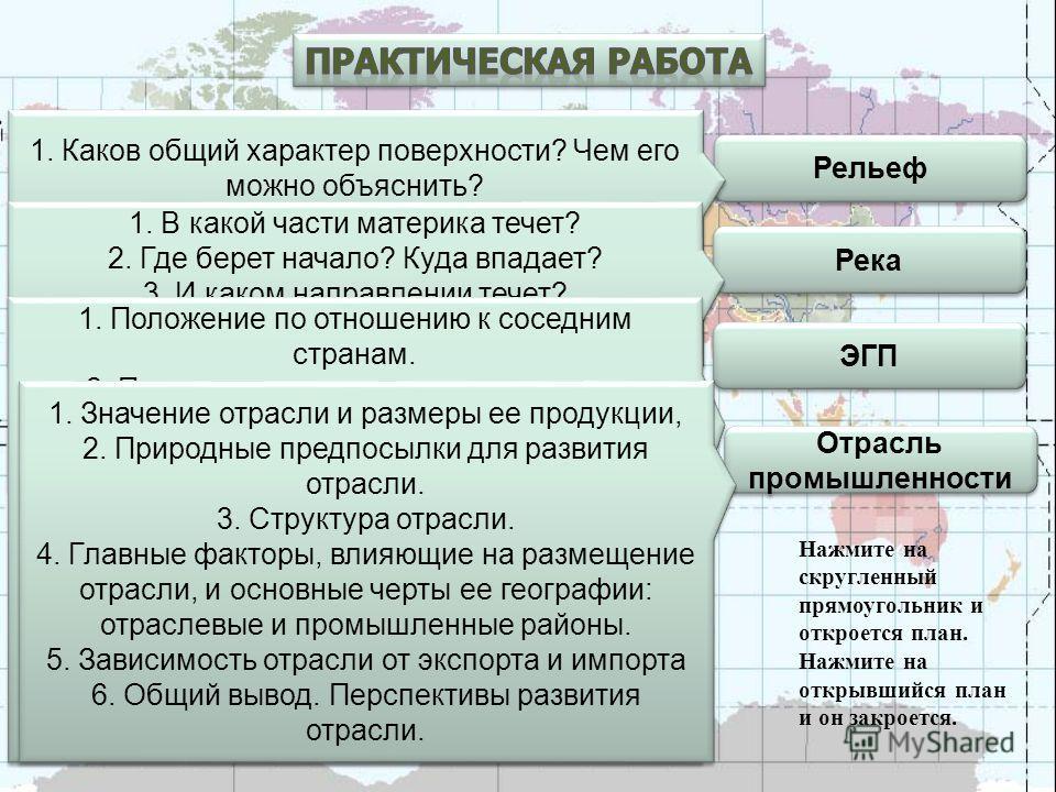 Выбрать любое задание: 1.Составить характеристику объекта, используя типовой план (ГП, рельефа и т.д.). 2.Составить анализ географического объекта (по выбору) на основе карт атласа, делая выводы об особенностях объекта на каждой карте. 3. Сравнить 2