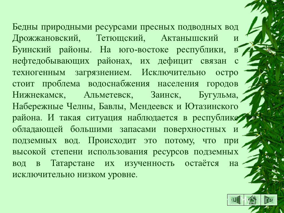 Уже сейчас во многих районах и почти во всех крупных промышле нных центрах, включая, г. Казань, остро ощущается дефицит водопотребления, для покрытия которого часто используются источники водоснабжения с некондиционным качеством воды, что ставит под