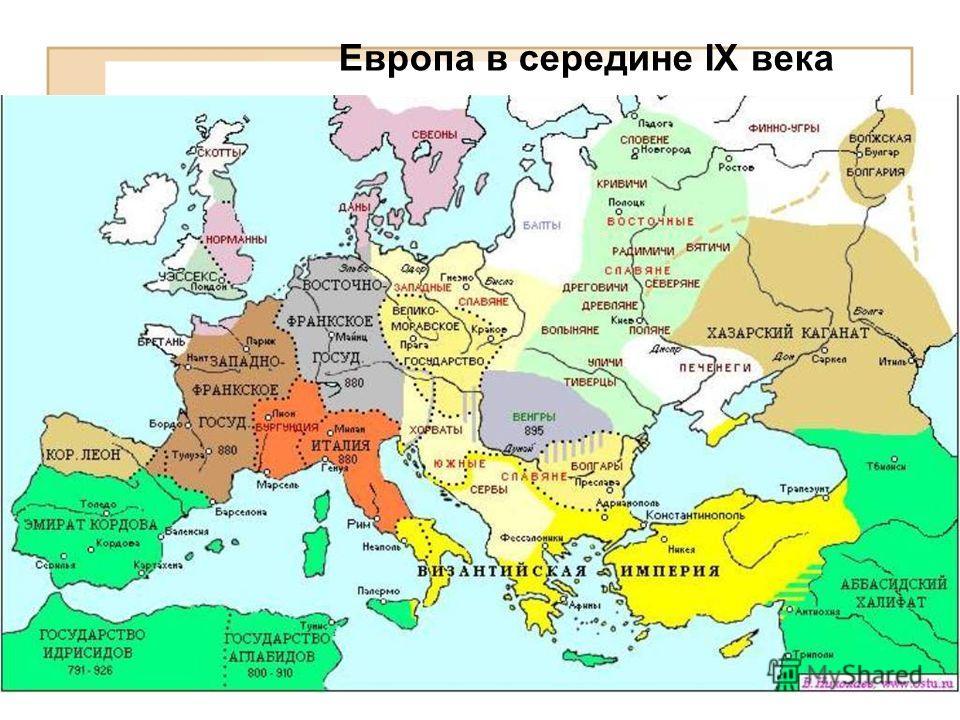 Европа в середине IX века