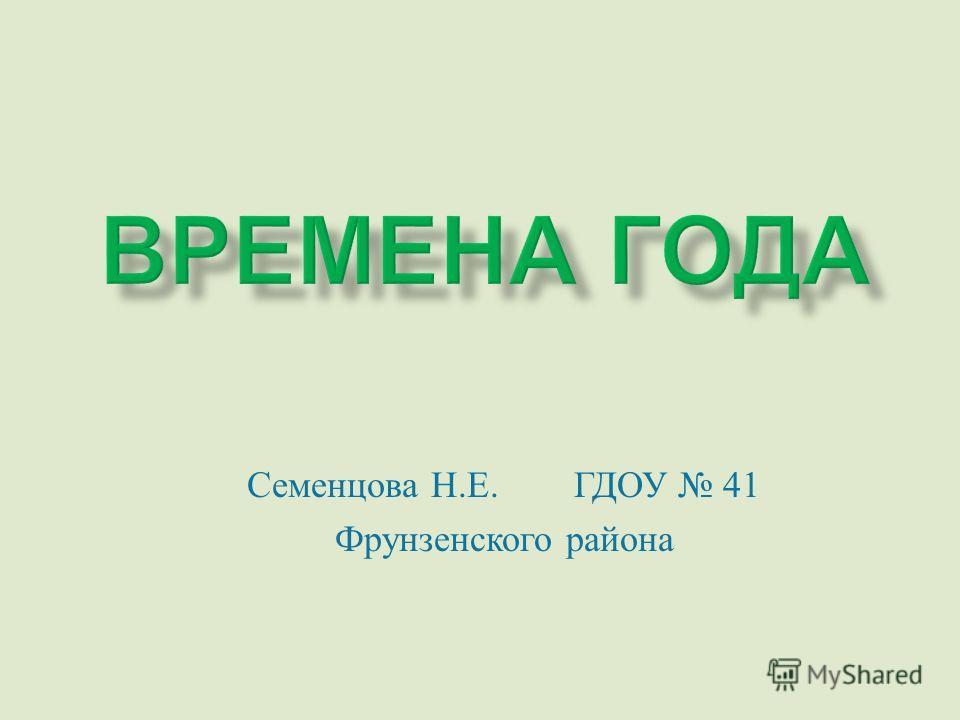Семенцова Н. Е. ГДОУ 41 Фрунзенского района