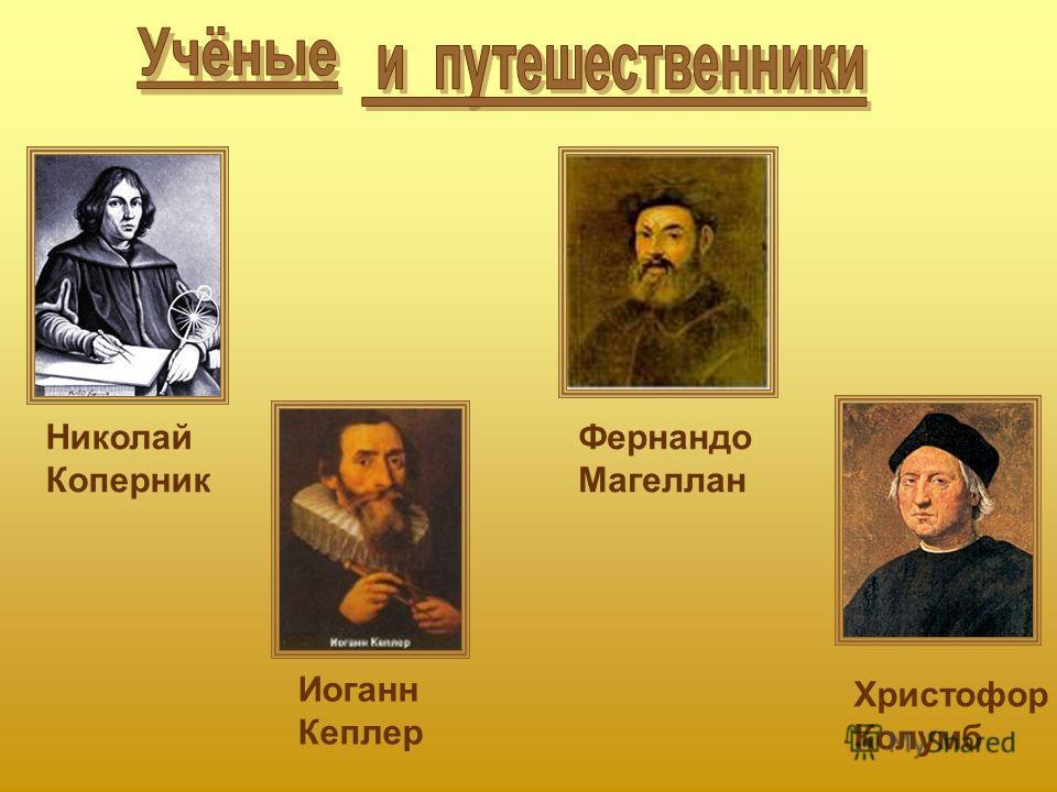 Фернандо Магеллан Христофор Колумб Николай Коперник Иоганн Кеплер