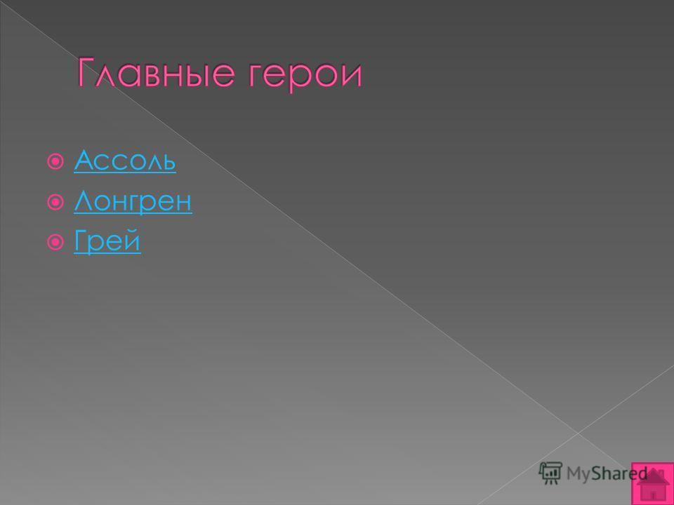 Ассоль Лонгрен Грей