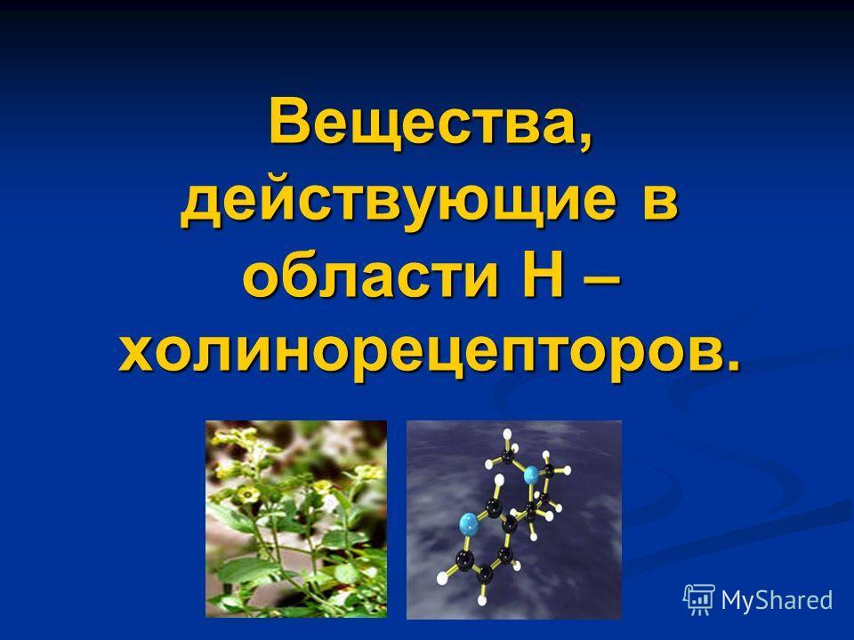 Вещества, действующие в области Н – холинорецепторов.