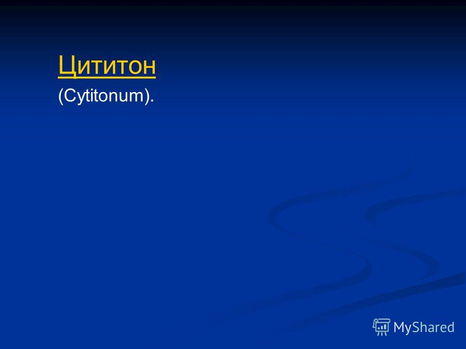 Цититон (Cytitonum).