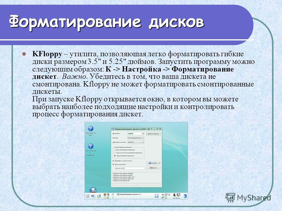 Форматирование дисков KFloppy – утилита, позволяющая легко форматировать гибкие диски размером 3.5