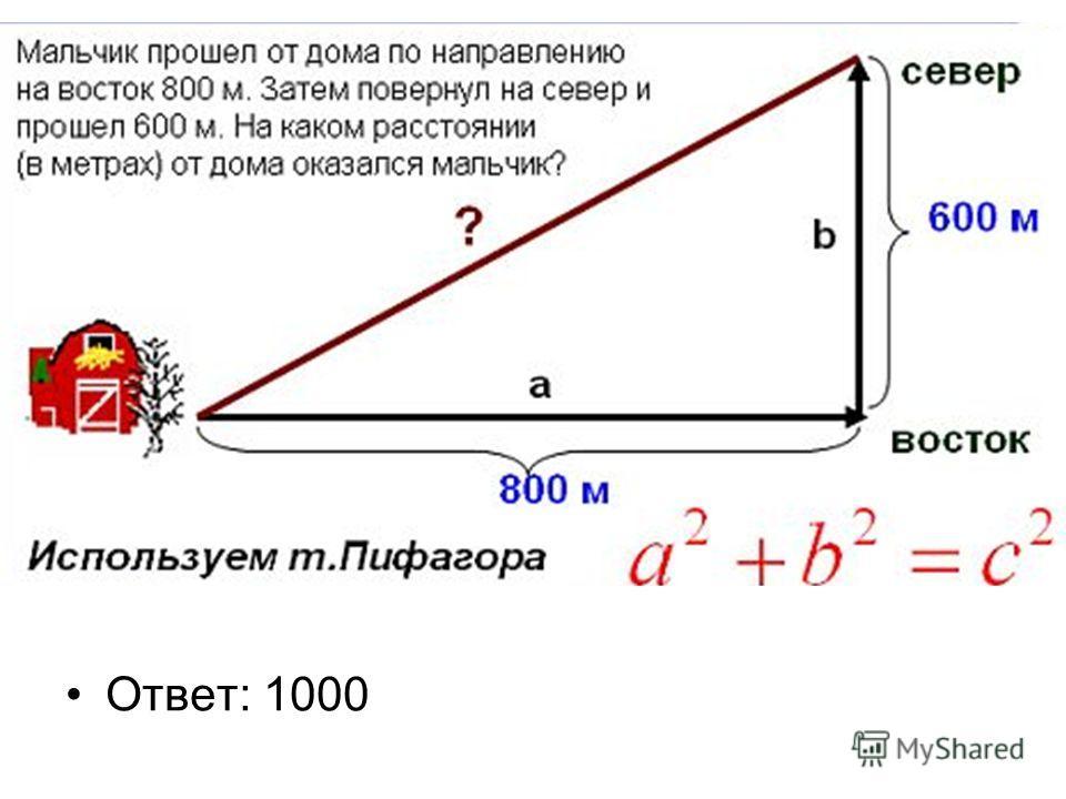 Ответ: 1000