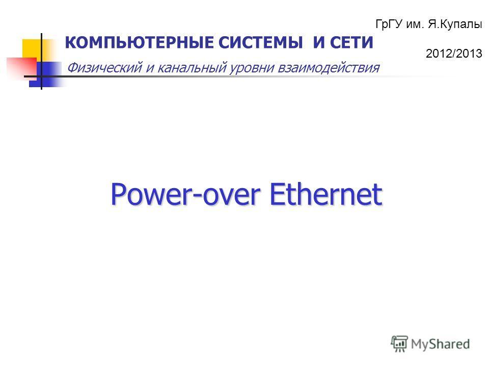 ГрГУ им. Я.Купалы 2012/2013 Физический и канальный уровни взаимодействия КОМПЬЮТЕРНЫЕ СИСТЕМЫ И СЕТИ Power-over Ethernet