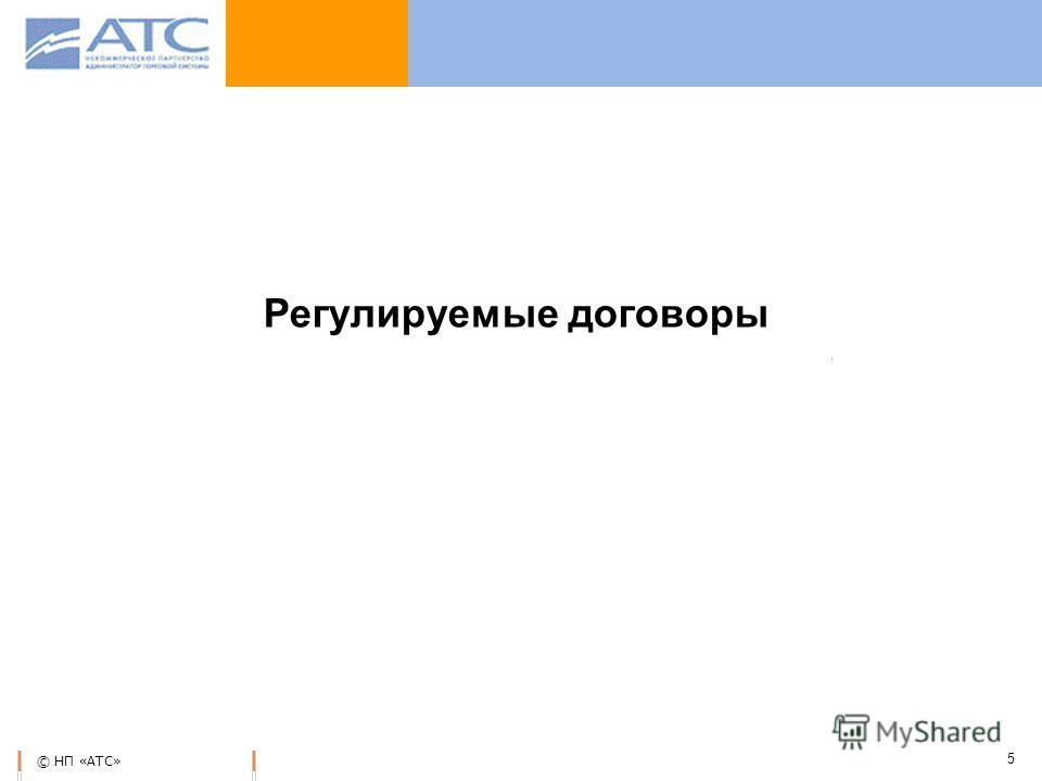 © НП «АТС» 5 Регулируемые договоры