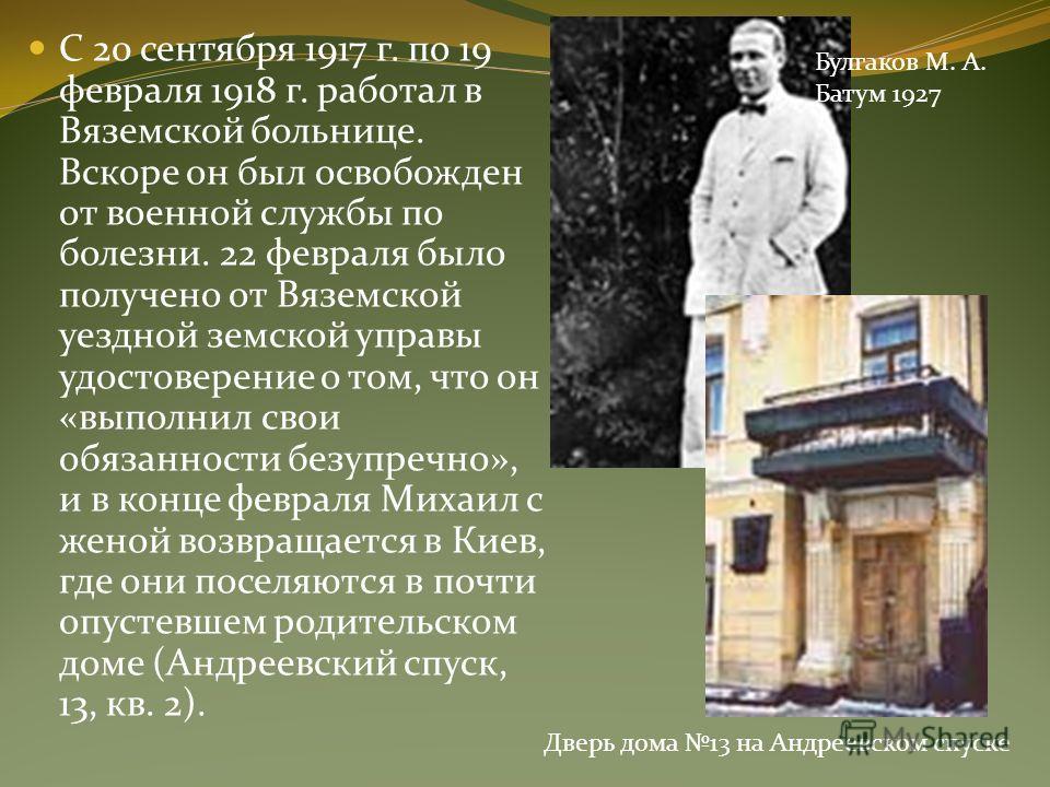 С 20 сентября 1917 г. по 19 февраля 1918 г. работал в Вяземской больнице. Вскоре он был освобожден от военной службы по болезни. 22 февраля было получено от Вяземской уездной земской управы удостоверение о том, что он «выполнил свои обязанности безуп