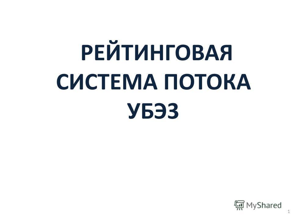 1 РЕЙТИНГОВАЯ СИСТЕМА ПОТОКА УБЭ3