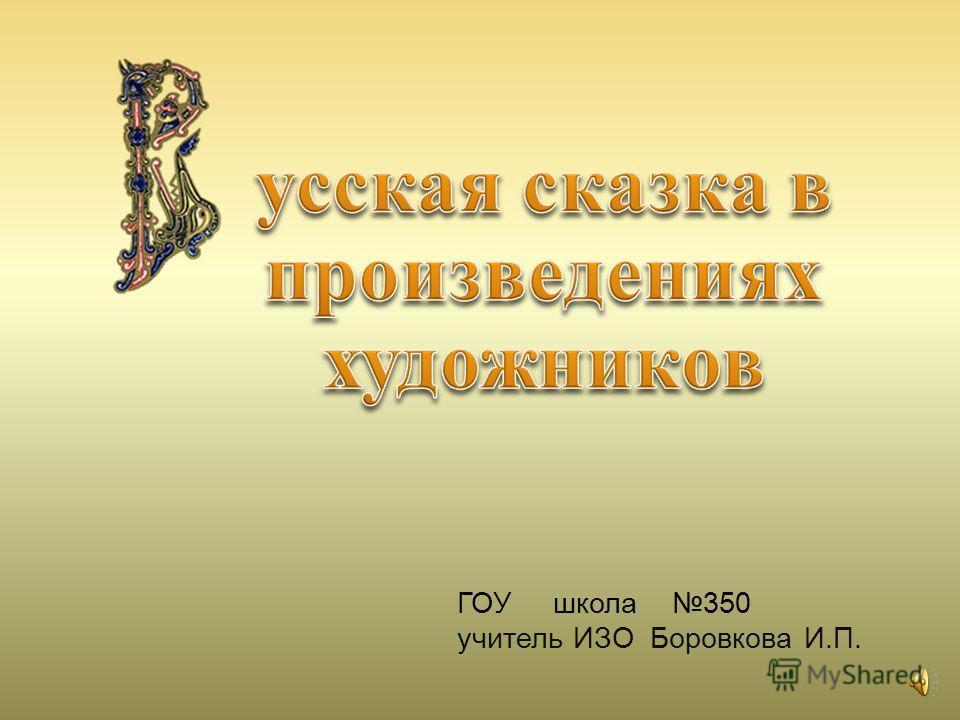 ГОУ школа 350 учитель ИЗО Боровкова И. П.