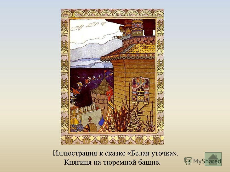 Иллюстрация к сказке « Белая уточка ». Княгиня на тюремной башне.