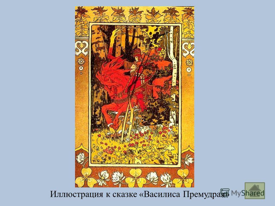 Иллюстрация к сказке « Василиса Премудрая »