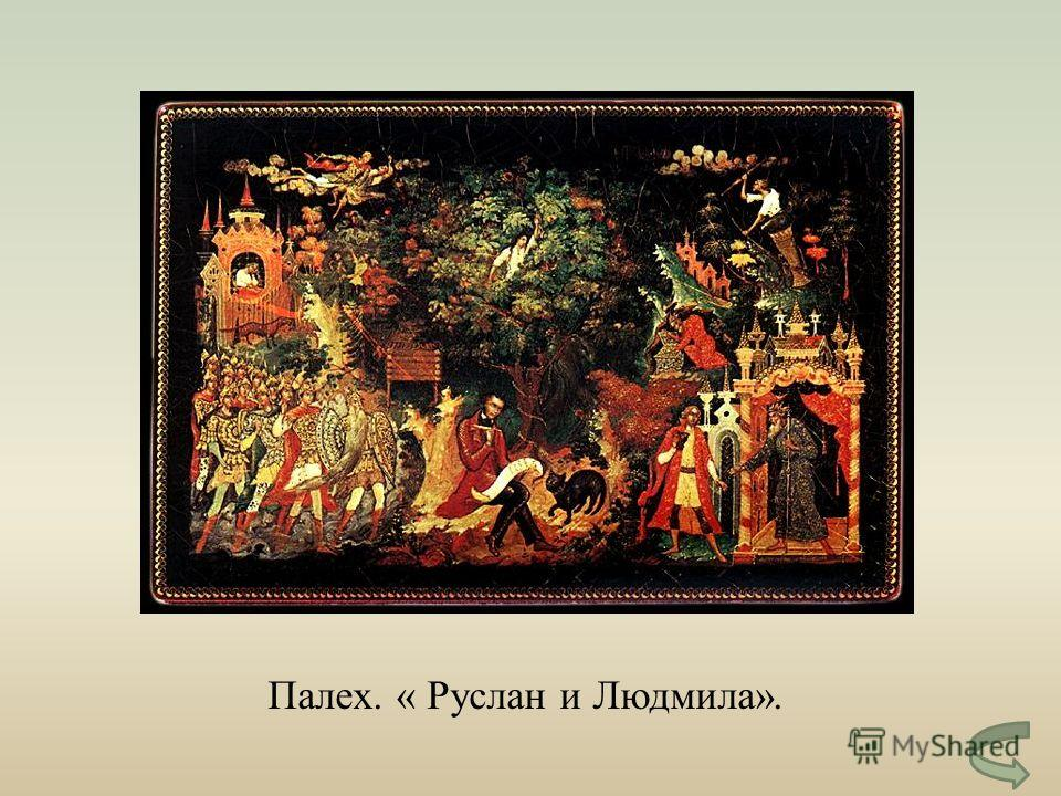 Палех. « Руслан и Людмила ».