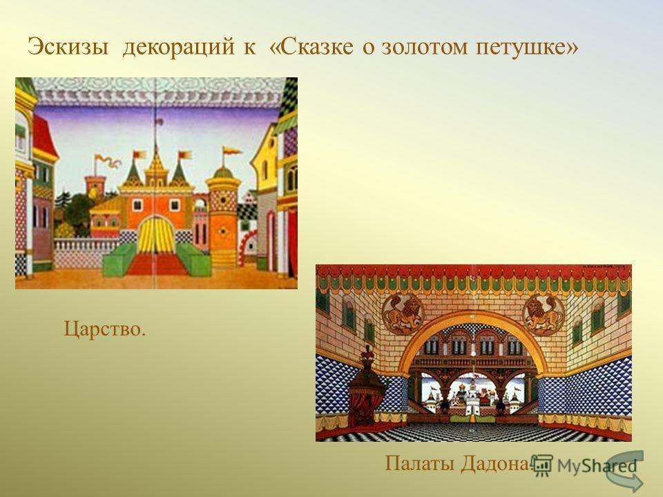 Эскизы декораций к « Сказке о золотом петушке » Царство. Палаты Дадона.