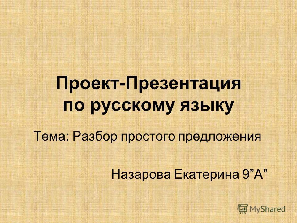 Проект-Презентация по русскому языку Тема: Разбор простого предложения Назарова Екатерина 9А