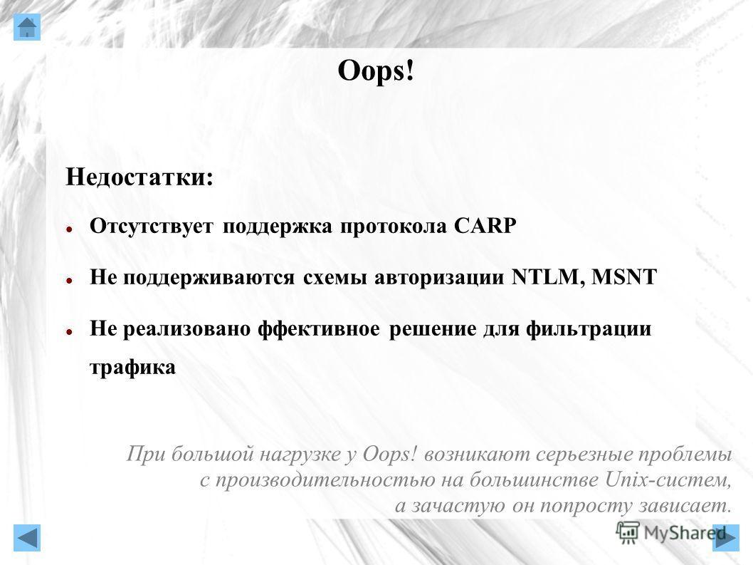 Oops! Недостатки: Отсутствует поддержка протокола CARP Не поддерживаются схемы авторизации NTLM, MSNT Не реализовано ффективное решение для фильтрации трафика При большой нагрузке у Oops! возникают серьезные проблемы с производительностью на большинс