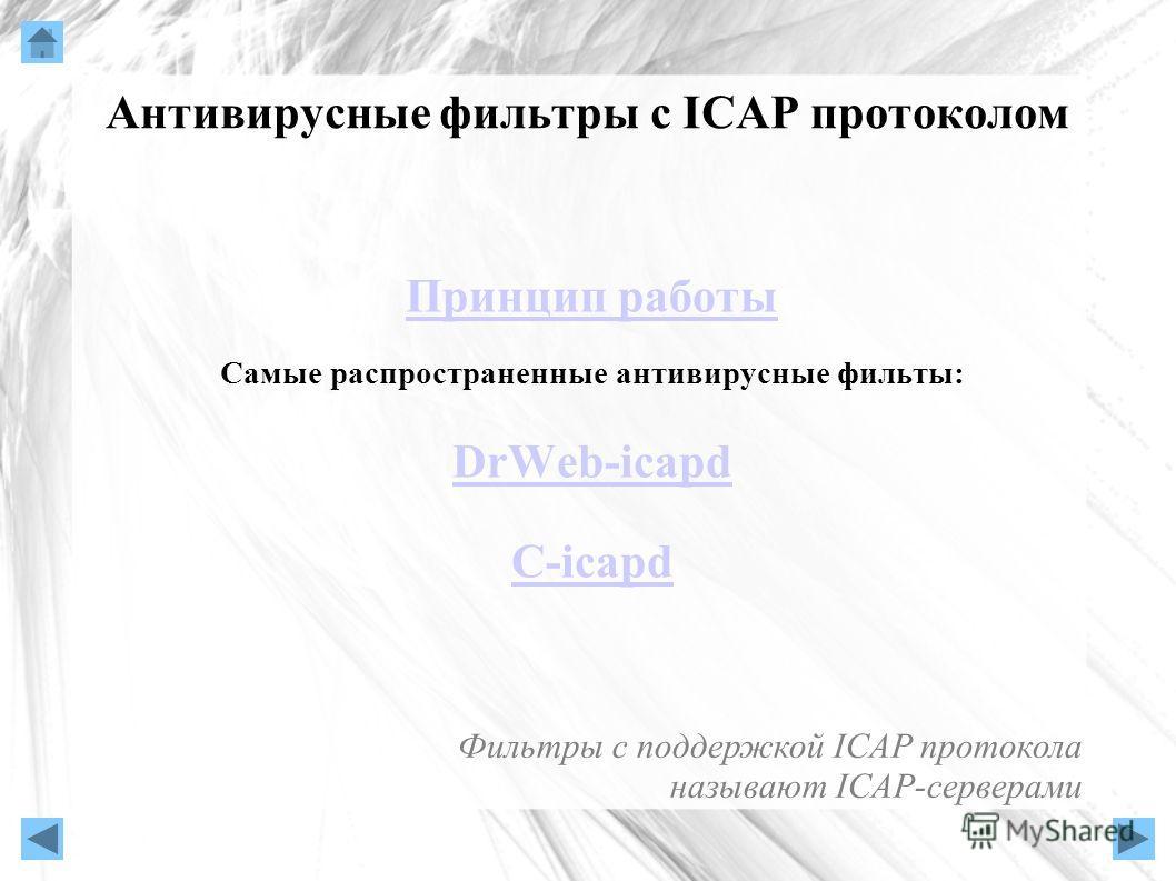 Антивирусные фильтры с ICAP протоколом Принцип работы Самые распространенные антивирусные фильты: DrWeb-icapd C-icapd Фильтры с поддержкой ICAP протокола называют ICAP-серверами