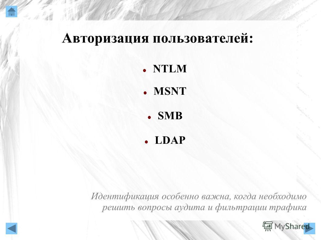 Авторизация пользователей: NTLM MSNT SMB LDAP Идентификация особенно важна, когда необходимо решить вопросы аудита и фильтрации трафика