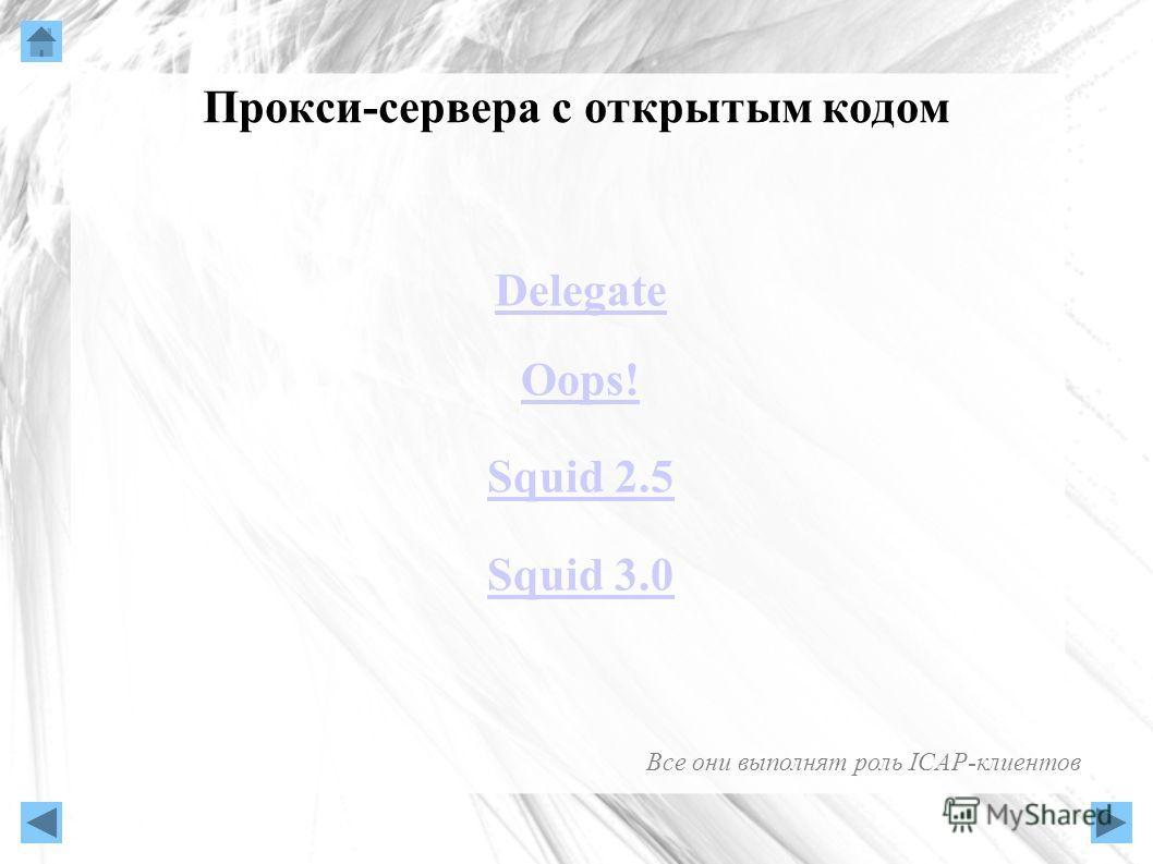 Прокси-сервера с открытым кодом Delegate Oops! Squid 2.5 Squid 3.0 Все они выполнят роль ICAP-клиентов