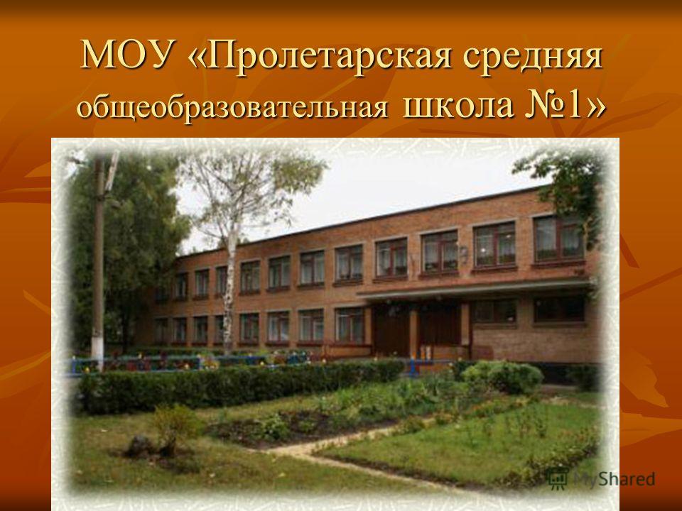 МОУ «Пролетарская средняя общеобразовательная школа 1»